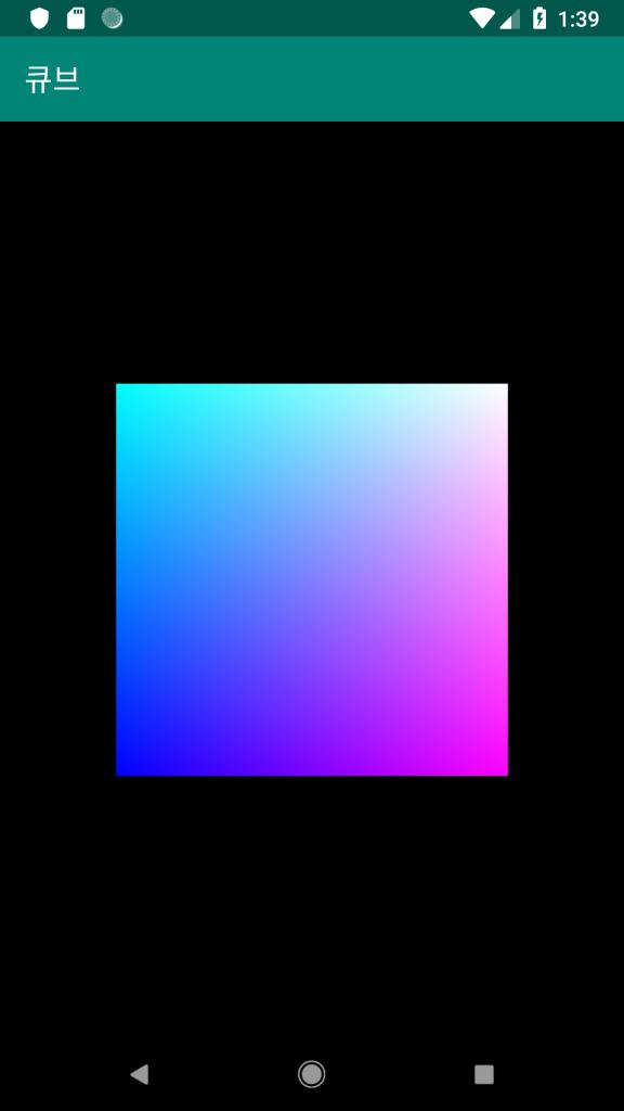 OpenGL] 10  Cube(정육면체) 만들기   찰스의 안드로이드